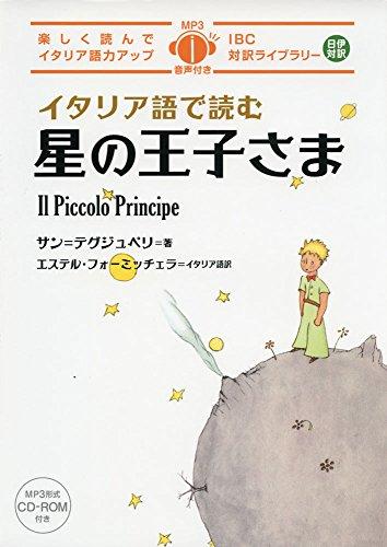 イタリア語で読む星の王子さま (IBC対訳ライブラリー)の詳細を見る