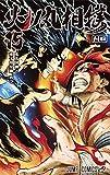 火ノ丸相撲 15 (ジャンプコミックス)