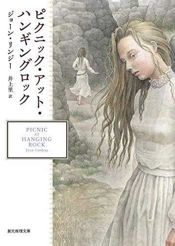 ピクニック・アット・ハンギングロック (創元推理文庫)