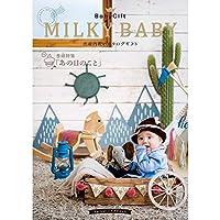 シャディ カタログギフト MILKY BABY (ミルキーベビー) 10,000円コース アプリコット 出産内祝い 包装紙:ポエット