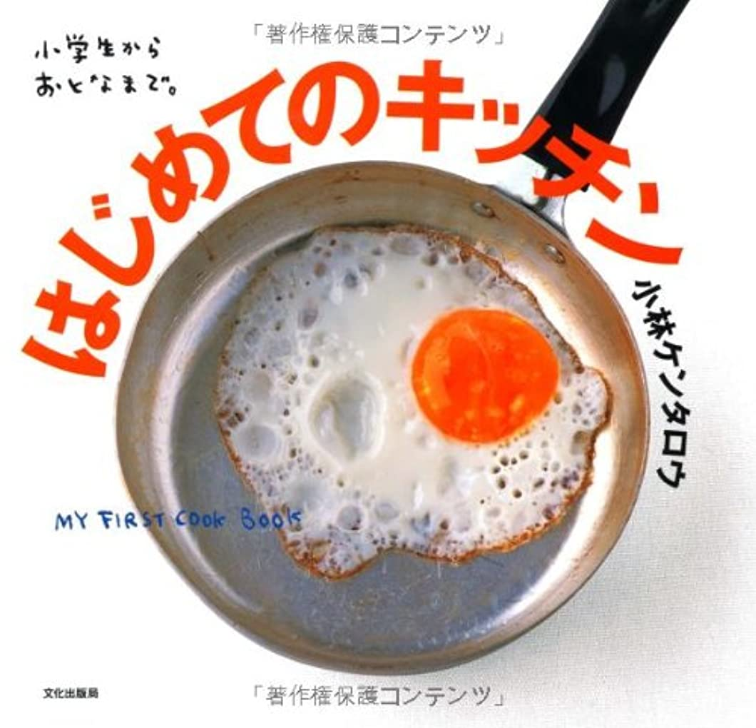 アナリスト反発世界記録のギネスブックはじめてのキッチン―小学生からおとなまで。
