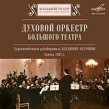 Духовой оркестр Большого театра
