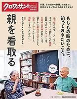 クロワッサン特別編集 親を看取る (マガジンハウスムック)