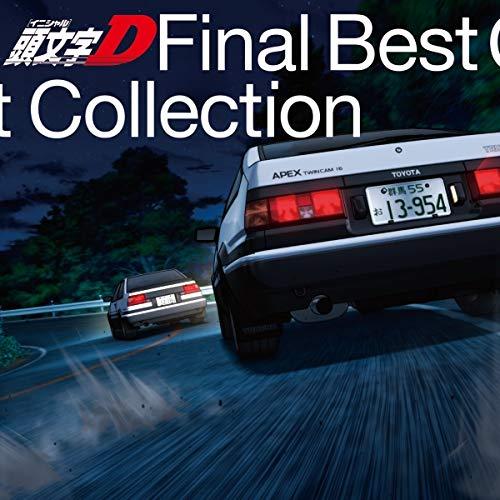 頭文字D FINAL BEST COLLECTION