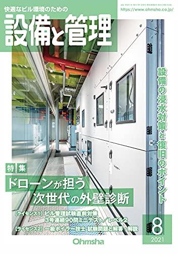 設備と管理 2021年 08 月号 [雑誌]