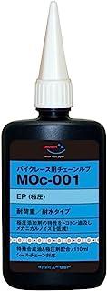 AZ(エーゼット) MOc-001 バイクレース用 チェーンルブ EP 極圧 110ml (CH522)