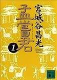 孟嘗君(1) (講談社文庫)