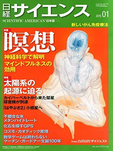 日経サイエンス2015年01月号
