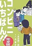 ★【100%ポイント還元】【Kindle本】コンビニいちばん!!【完全版】4が特価!