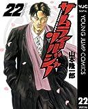 サムライソルジャー 22 (ヤングジャンプコミックスDIGITAL)