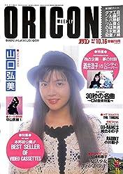 オリコン・ウィークリー 1989年 10月16日号 No.521