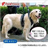 大型犬用 前足用 ヘルプ胴輪 ヒッコリー 8号 ネイビー(5084)