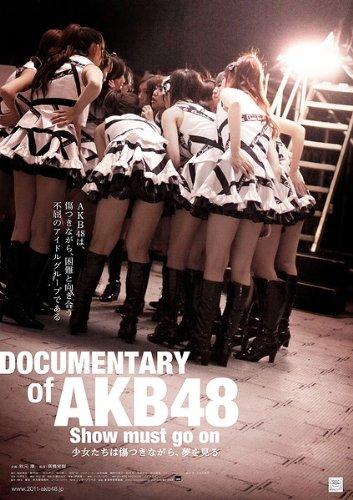 DOCUMENTARY of AKB48 show must go on 少女たちは傷つきながら、夢を見る[レンタル専用版]