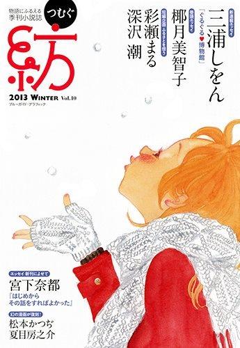 紡 vol.10 (ブルーガイド・グラフィック)
