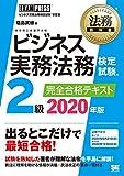 法務教科書 ビジネス実務法務検定試験(R)2級 完全合格テキスト 2020年版