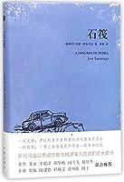石筏 若泽萨拉马戈 诺贝尔文学奖 葡萄牙长篇小说 余华推荐 作家出版社 经历匮乏、友情和背叛,爱情、死亡和新生