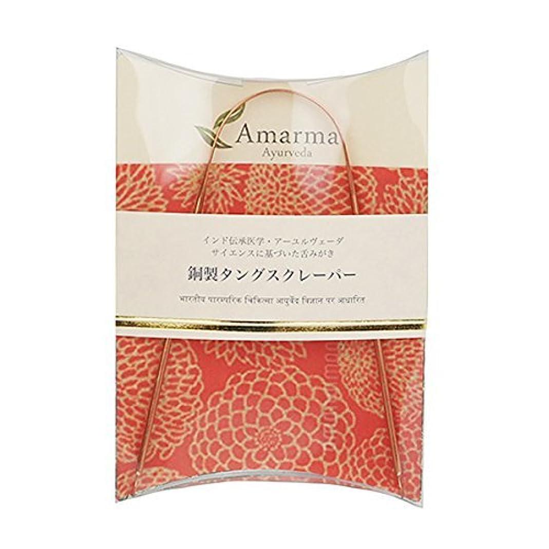 より多い遠征同情銅製タングスクレーパー(舌みがき)日本製