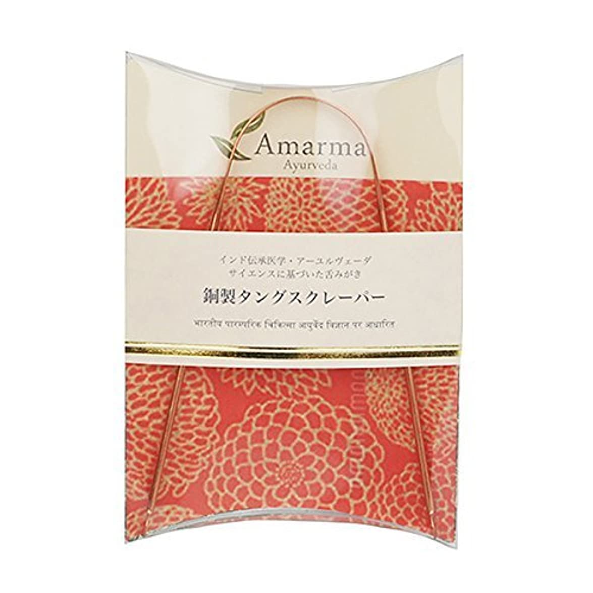 美容師句読点シャー銅製タングスクレーパー(舌みがき)日本製