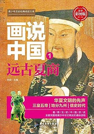 画说中国·远古夏商(看得见的中国历史)