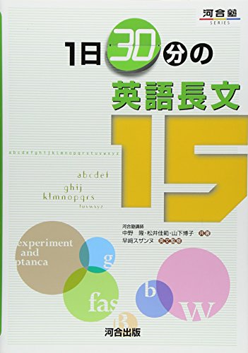 河合出版『1日30分の英語長文15』
