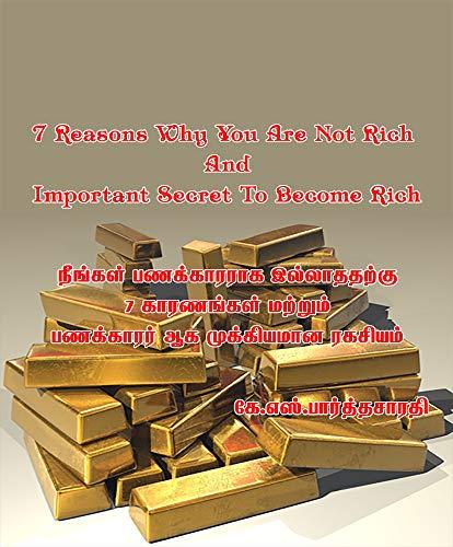 நீங்கள் பணக்காரராக இல்லாததற்கு 7 காரணங்கள் மற்றும் பணக்காரர் ஆவதற்கு முக்கியமான ரகசியம் : 7 Reasons Why You Are Not Rich And Important Secret To Become Rich (English Edition)