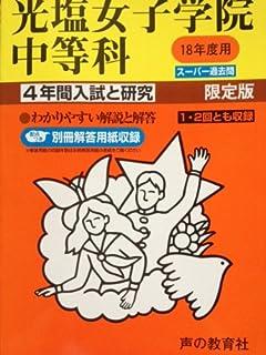 光塩女子学院中等科―4年間入試と研究: 18年度中学受験用 (71)