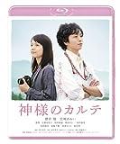 神様のカルテ スタンダード・エディション[Blu-ray/ブルーレイ]
