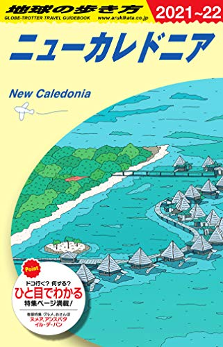Mirror PDF: C07 地球の歩き方 ニューカレドニア 2021~2022