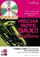 めちゃモテ・サックス〜アルトサックス〜 この素晴らしき世界 参考音源CD付 / ウィンズスコア