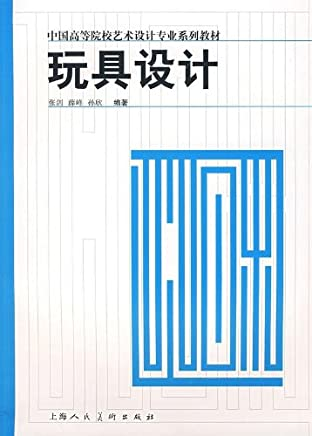 中国高等院校艺术设计专业系列教材•玩具设计