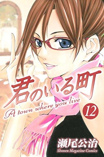 君のいる町(12) (週刊少年マガジンコミックス)