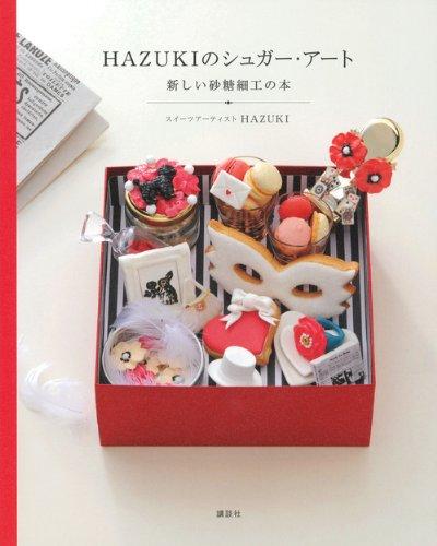 HAZUKIのシュガー・アート 新しい砂糖細工の本の詳細を見る