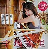 宇垣美里 海とプールと、深呼吸 週刊プレイボーイ 付録DVD【未開封】