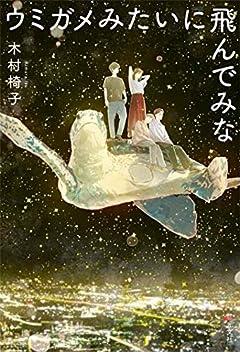 ド直球の家族小説短編集〜木村椅子『ウミガメみたいに飛んでみな』