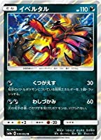 ポケモンカードゲーム/PK-SM8A-030 イベルタル R