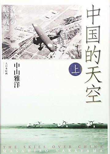 中国的天空〈上〉―沈黙の航空戦史