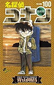 名探偵コナン(100)