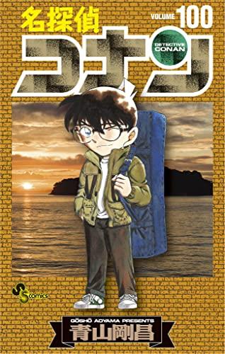 [青山剛昌] 名探偵コナン 第01-100巻