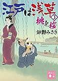 江戸は浅草3 桃と桜 (講談社文庫)