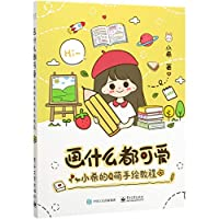 Drawing Everything Cute (Xiaoxi's Cute Free-hand Sketching) (Chinese Edition)
