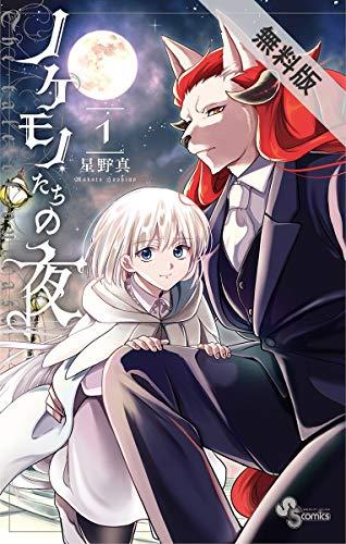 ノケモノたちの夜(1)【期間限定 無料お試し版】 (少年サンデーコミックス)