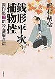 銭形平次捕物控 傑作集三-暗号・謎解き篇 (双葉文庫)