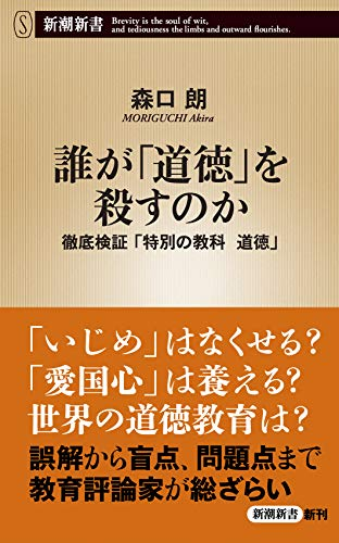 誰が「道徳」を殺すのか  徹底検証「特別の教科 道徳」 (新潮新書)