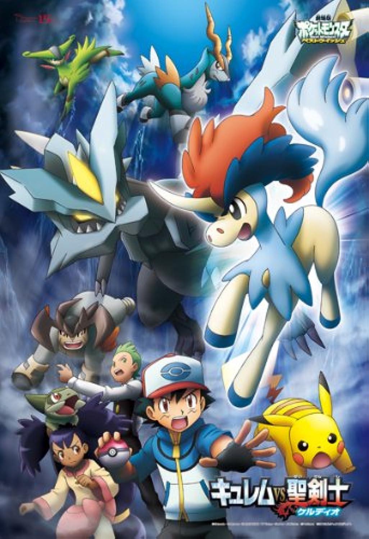 Pokemon Best Wishes Kyurem VS St. swordsman Kerudio 108 Large Piece Kyurem & Kerudio 108L358 (japan import)