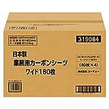 コーチョー 日本製業務用シーツ カーボン ワイド 160枚入