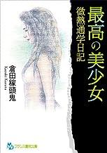 最高の美少女 微熱通学日記 (フランス書院文庫)
