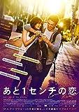 あと1センチの恋 [Blu-ray]