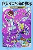 マジック・ツリーハウス 第25巻巨大ダコと海の神秘 (マジック・ツリーハウス 25)