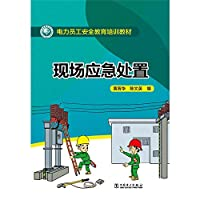 Power employee safety education and training materials on-site emergency response(Chinese Edition)