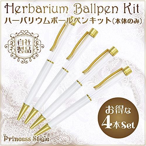 ハーバリウムボールペン 本体 4本セット (ホワイト)